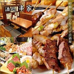 串揚げ&串焼き居酒屋 串家(くしや)横浜駅前店