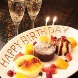 誕生日や歓送迎会お祝いを演出!メッセージ入りデザートプレゼントで、皆さまの心に残る時間になりますようサポートさせて頂きます♪
