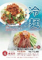 横浜中華街 福盛楼 西武東戸塚店