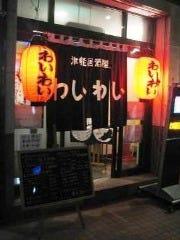 津軽居酒屋 わいわい