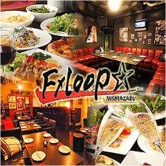 西麻布 フループ【FxLOOP☆】