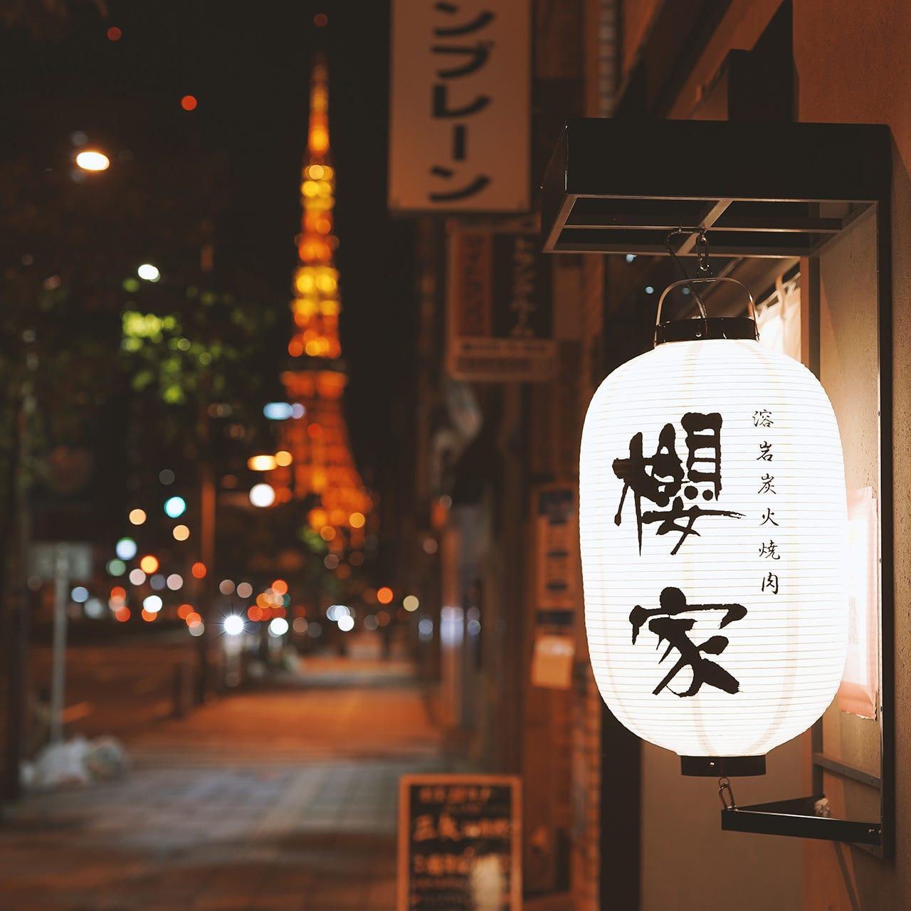 田町駅徒歩5分、桜田通り沿いに。田町で希少な本格焼肉店