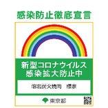 櫻家は東京都『感染防止徹底宣言ステッカー』実施店舗です