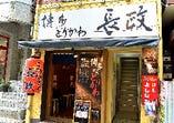 博多とりかわ長政 人形町店