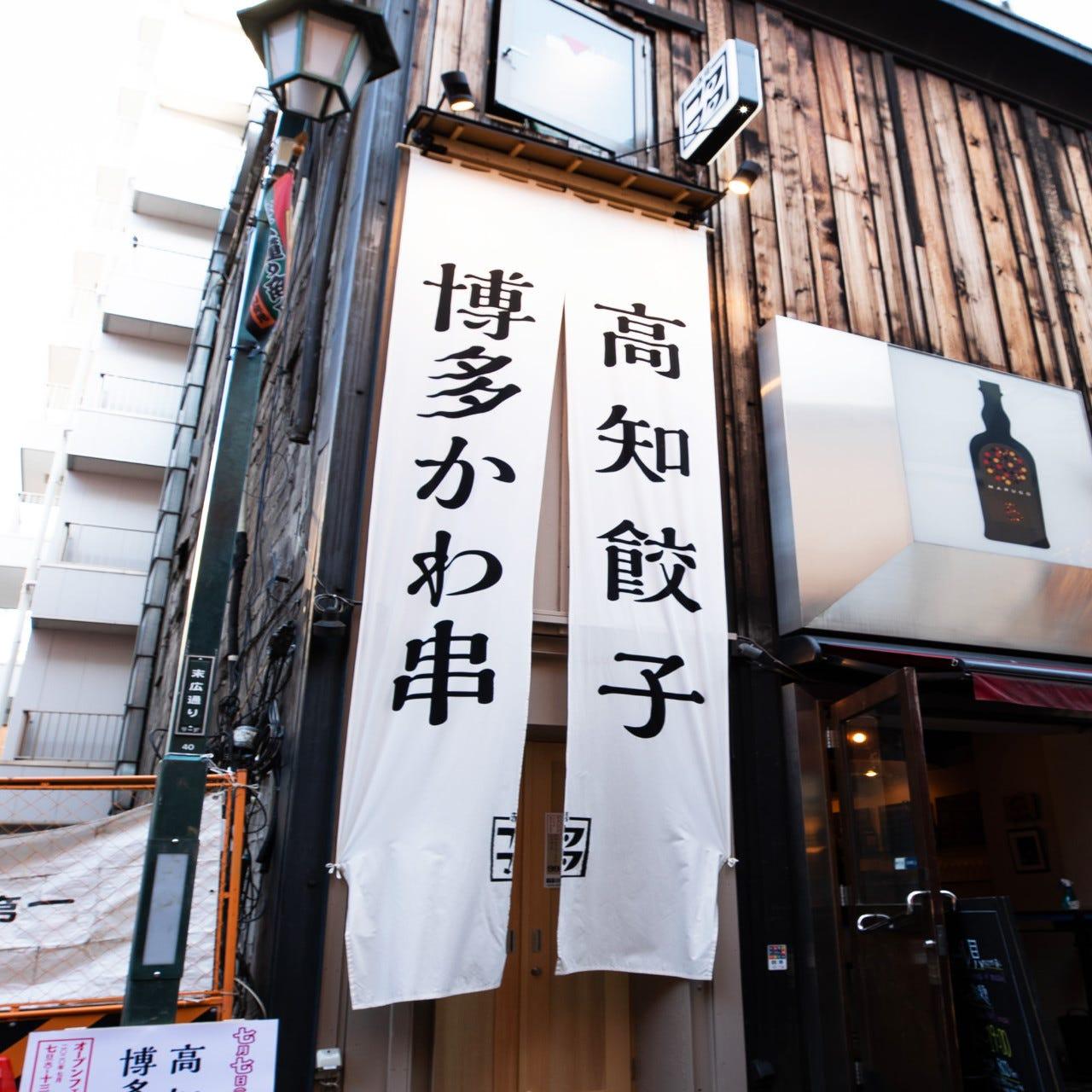 博多かわ串・高知餃子 酒場フタマタ 新宿三丁目店