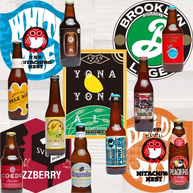 20種以上のビールをお楽しみ下さい