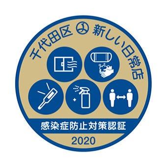 「千代田区新しい日常店」審査の【CLASS Ⅱ】認証されました