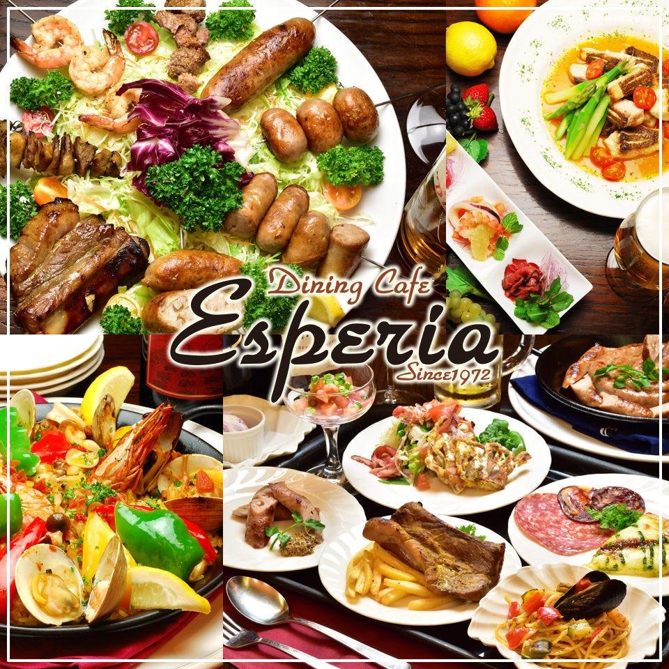 Dining Cafe ESPERIA(エスペリア)