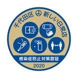 「千代田区新しい日常店」審査の【CLASS Ⅱ】に認証されました。