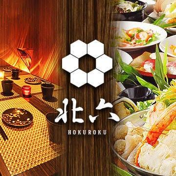 個室居酒屋 東北料理とお酒北六 横須賀中央駅前店