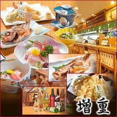 地魚・天ぷら 増重(ますじゅう)