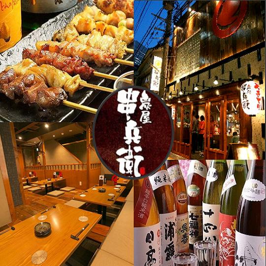 炭屋 串兵衛 裏横 横浜東口店