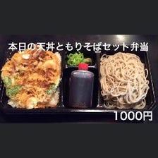 本日の天丼ともり蕎麦セット