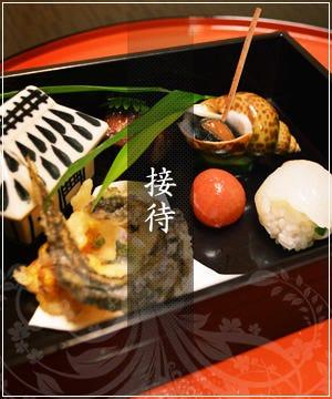 日本料理 茜也  こだわりの画像