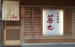 日本料理 茜也
