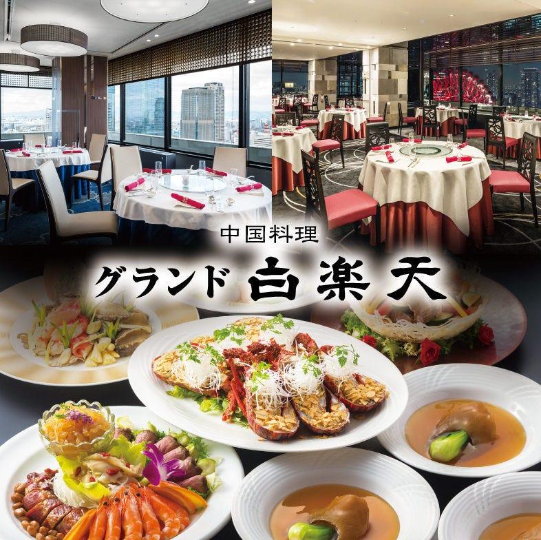 中国料理 グランド白楽天