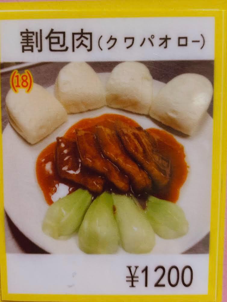 天天香おすすめ・豚の角煮