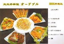 【天天香特製オードブル】5000円