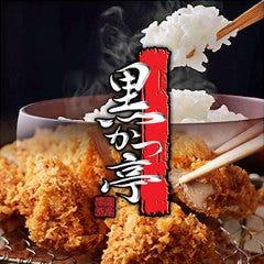 薩摩黒豚 とんかつ専門店 黒かつ亭 JR博多シティ店