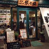 【駅チカ】 八丁堀駅から徒歩3分と好立地!各種ご宴会にどうぞ