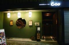 彩食茶の間 Coo 沼津店