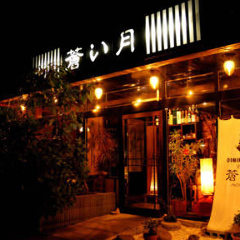 京の台所 蒼い月