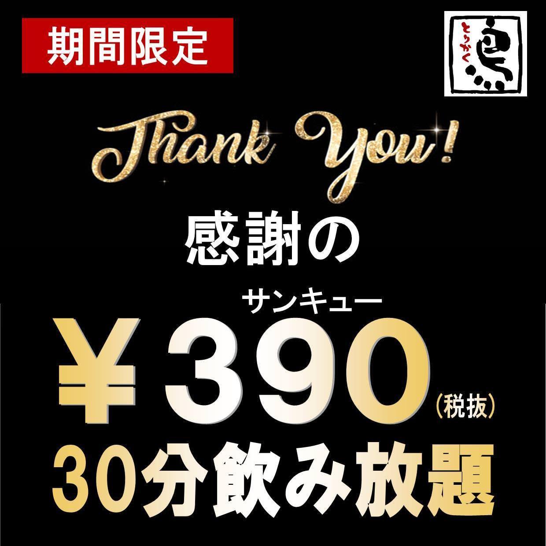 個室×鶏料理専門店 とりかく 品川店