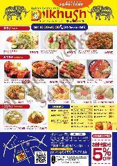 インドレストラン ディルクース 大網店