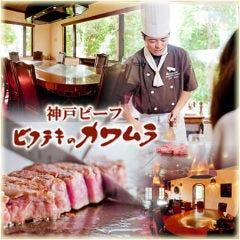 ビフテキのカワムラ 加古川店