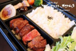 特選神戸ビーフロース100gステーキ弁当