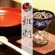表参道で15年 和の伝統とモダンを重ね持つ雅やかな和食店