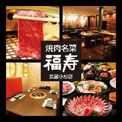焼肉名菜 福寿 武蔵小杉店
