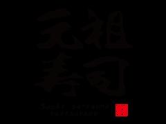 回る元祖壽司 成田空港第2ターミナル店