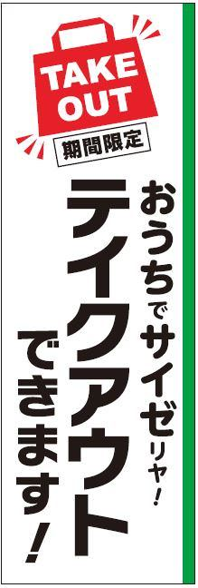 サイゼリヤ/富山上飯野店