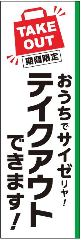 サイゼリヤ 西新井西口店