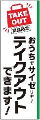 サイゼリヤ 堺筋浪速警察署前店