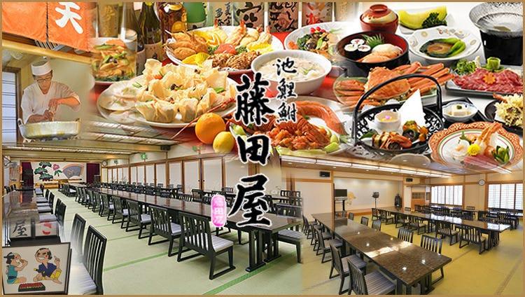 お食事とご宴会 藤田屋本店