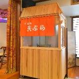 ご宴会特典【2】お座敷天ぷら