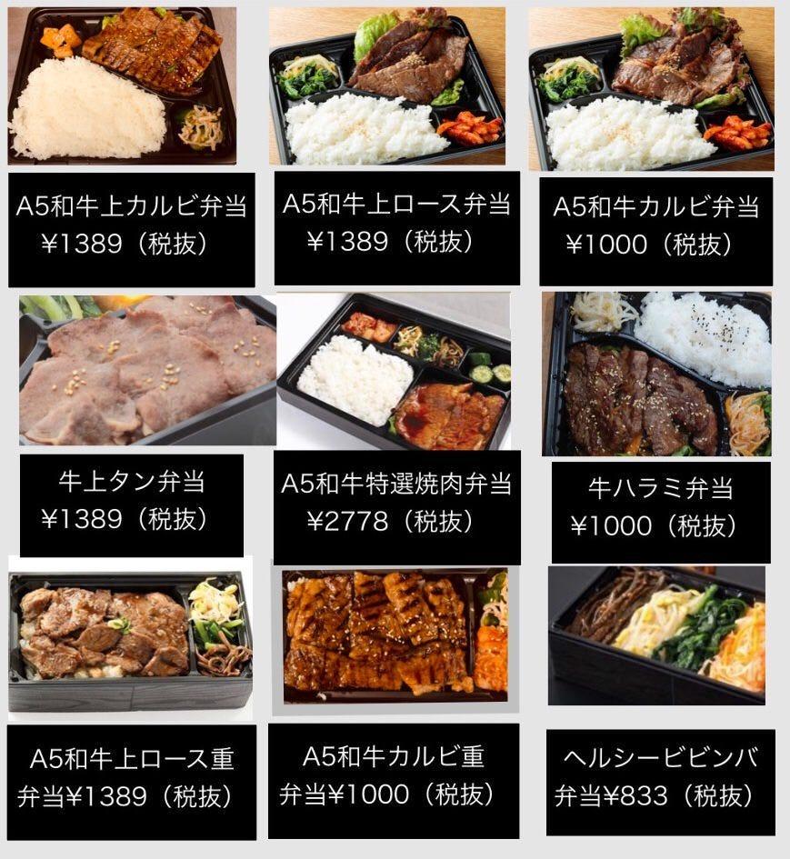 期間限定A5ランクの焼肉弁当 9種!