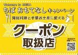 ちばおもてなしキャンペーン対象店舗★期間限定!