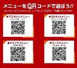 スマートフォンでQRコードを読み取りメニューをご確認頂けます!