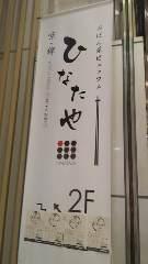 京・錦 おばん菜ビュッフェ ひなたや