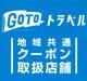 GOTOトラベルクーポン利用できます。
