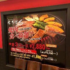 Rokaru Hararu Restaurant Yakiniku-no Mise Zerohachi NambaOCAThonten