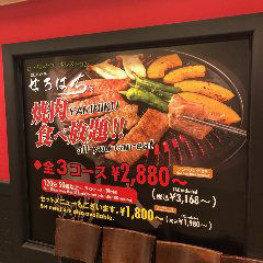 ローカルハラールレストラン 焼肉の店 ぜろはち難波OCAT本店