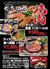 ローカルハラールレストラン 燒肉の店 ぜろはち難波OCAT本店