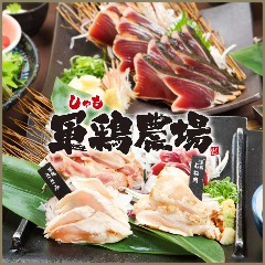 上州地鶏 軍鶏農場 高崎店