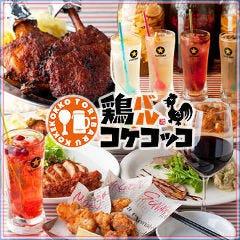 宴会貸切 × 鶏バル コケコッコ 千葉駅前店