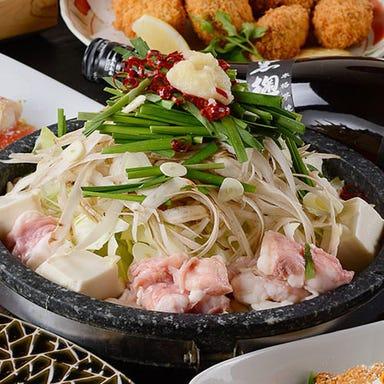 九州料理ともつ鍋 熱々屋 三河高浜店  コースの画像
