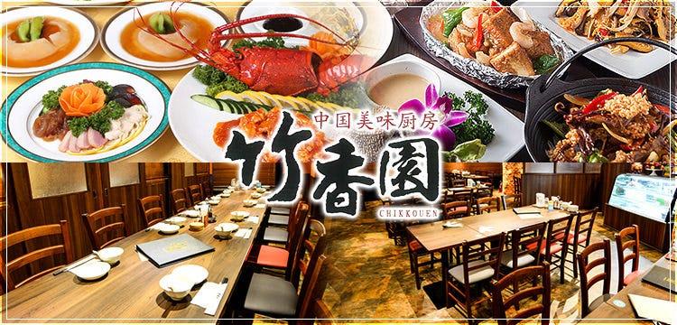 個室中華と食べ放題 竹香園 池袋総本店